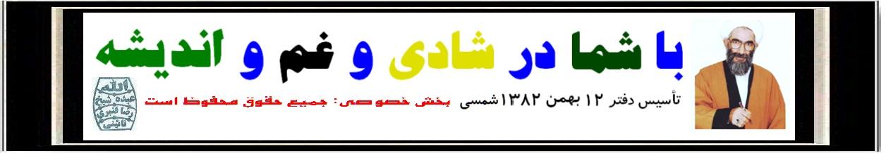 دفاتر ملا bahdin.ir با شما در شادی و غم و اندیشه